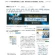 まーた出た アディーレ法律事務所 平成29年12月11日(月)