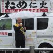 消費税10%増税はきっぱり中止! 比例代表は日本共産党、大阪15区ではため仁史と一票をたくしてください。