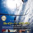 人はなぜ山に登るのか?その答えを求めて。ジェニファー・ピードン監督作品「クレイジー・フォー・マウンテン」来月公開。