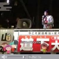 ☆山本太郎・北海道一区・道下大樹・札幌にて選挙カーから応援中