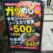 3ビル「ウメダクダン」で、500円で満腹。