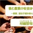 印鑰智哉さん講演会「食と農業の安全は今どうなっているの?」