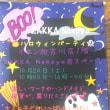 本日イオン加古川店