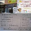 【コミュニティーカフェ寄り合い処プロジェクト】愈々スタート!