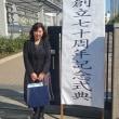 11月4日 赤塚第二中学校の創立70周年記念式典