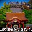 次々と消える鎌倉のお気に入りの家々