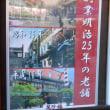 大通りの老舗「萬珍楼」は明治25年の老舗。春節の頃まで、中国飾りがロビーにあった。