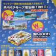 JCB1,000円当選