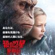 猿の惑星 聖戦記 グレート・ウォー