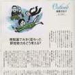 DAYS JAPAN コラム「Outlook」:斉藤美奈子さん・文 「衆院選で大きく変わった野党勢力をどう考える?」