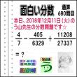 [う山雄一先生の分数]【分数680問目】算数・数学天才問題[2018年12月11日]Fraction