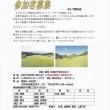 ゴルフ愛好会9月の参加者募集