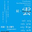 11/6 金子雄生ソロ2017「続・雲」vol.4 (最終回)
