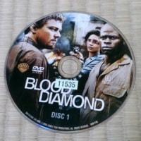 ブラッドダイアモンドって聞いたことありますか?