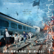 映画『新感染ファイナルステーション』★5
