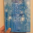 ダイアー博士のスピリチュアルライフ 運命を操る力を手にする「7つの特別プログラム」 ウエイン W ダイアー 著 2005.7.15