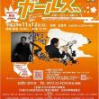 文化祭プレイベント「大分 大自然 大茶会 ~お茶ガールズ~」