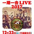 一期一会 LIVE 2017