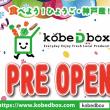 「kobeDbox」プレオープンしました!商品もグランドオープンに向けて続々追加!
