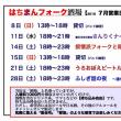 7月の営業日とプログラム
