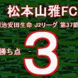 祝 松本山雅FC 2018 明治安田生命 J2リーグ 第37節 勝ち点3