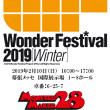 ワンダーフェスティバル2019 [冬]