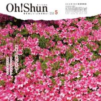 月刊Oh!Shun5月号発行!