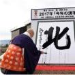 〇【今年の漢字】・・・・・・17年は「北」 清水寺で発表⇔北朝鮮を暗示? 忘れてならない九州の災害地!
