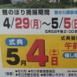 『第29回 鯉のぼりフェスティバル2019』が5月4日に開催されるよう@国分川調節池付近