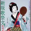 十月大歌舞伎 昼の部