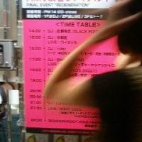 HMV渋谷2008年8月22日(日)閉店