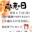 敬老の日 感謝デー!(9月17日)
