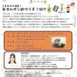 育ちゃんのお茶会Vol.3は12/8(土)ですよ~!
