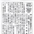 松宮輝明ブログ「続戊辰戦争の激戦地を行く」(15) 白虎隊、飯森山に自刃す③