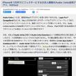 """AUHost : 藤本健の""""DTMステーション""""で取り上げていただきました"""