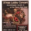 Lobby Concert 2018 有難うでした♬
