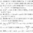 早稲田大学・慶応大学・数学 51611*