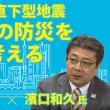 首都直下型地震「日本の防災を考える」~釈量子の未来対談 vol.1