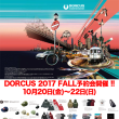 DORCUS(ドーカス) 2017FALL 予約会開催10月19日(金)〜21日(日)