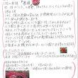 アロマウェ~ブ平成29年5月号