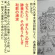 万葉集は文武天皇のために人麻呂が編纂した歴史書