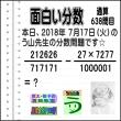 [う山雄一先生の分数]【分数638問目】算数・数学天才問題[2018年7月17日]Fraction