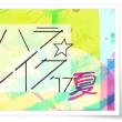 ■ 奥田民生 / 「オハラ☆ブレイク'18夏」出演決定(6/20追記)