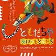 劇団うりんこ座「ともだちや」in熊本