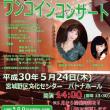 コンサート、ソプラノ佐藤香オストロフスキーさん・ピアノ原田仁美さん