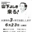 6月23日 共産党副委員長:山下よしきが、大津市3カ所で話します