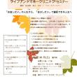 11/30(土)ライフアンドマネークリニックⓇセミナーのご案内