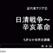 もぎせか世界史講義29 近代東アジア②-日清戦争〜辛亥革命