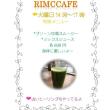 6/27(火)Rimc cafeです~