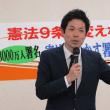 武田良介参議院議員まねき、9条改憲許さない、3000万署名を!